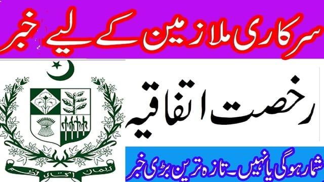 Casual Leave Rules 1981 in urdu