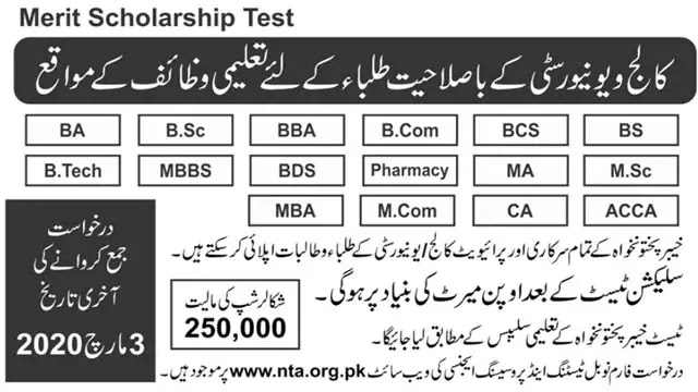 HEC Scholarships 2020