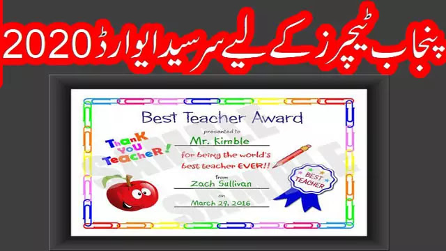 SED Punjab Best Teacher Award