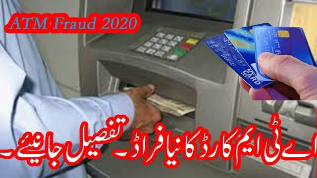 HBL debit card Fraud 2020