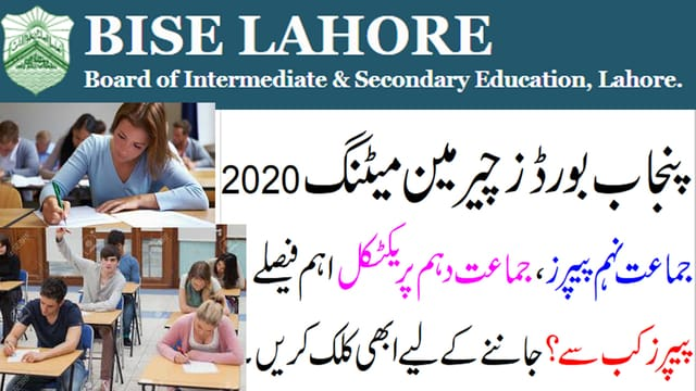 Lahore Board Result