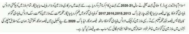 Pakistan Salary Budget 2020
