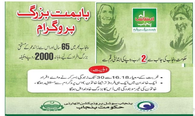 Ba-Himmat Buzurg Program Punjab
