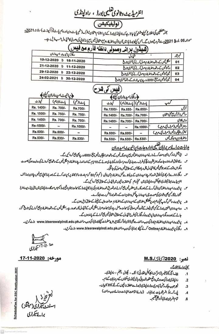 BISE Rawalpindi Admission Form