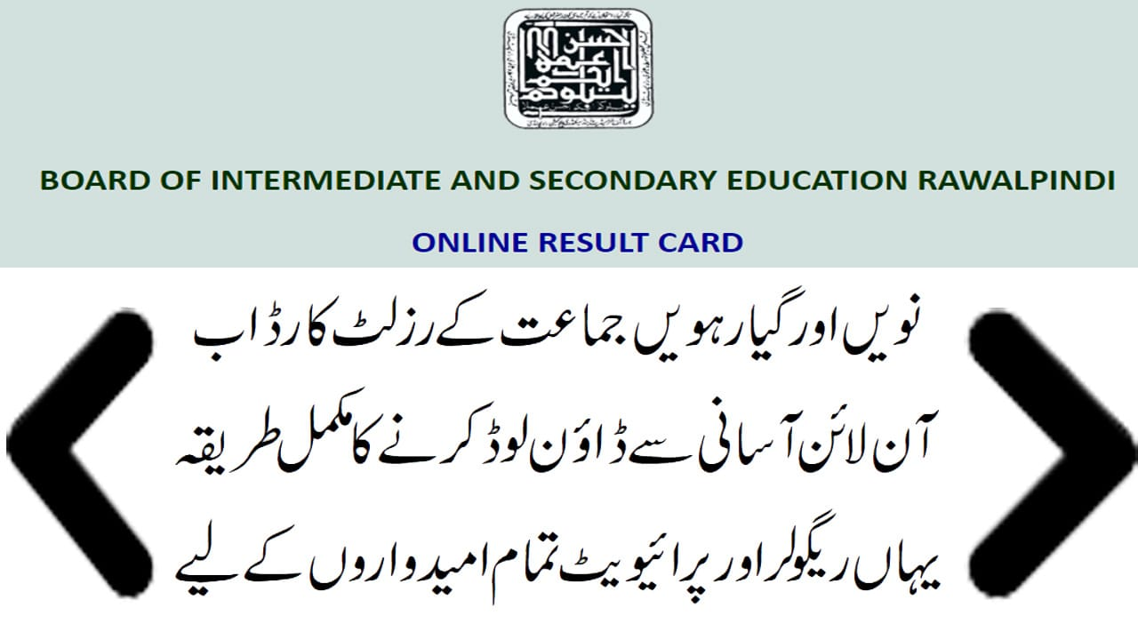 BISE Rawalpindi Result 2020 Matric