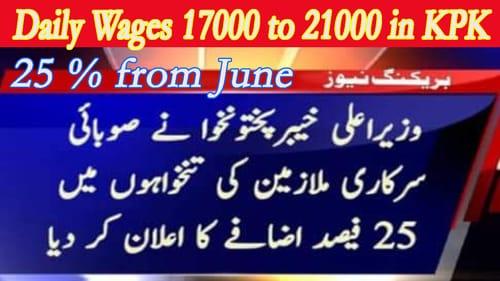 25% Salary Increase Notification KPK