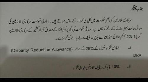 AJK Budget 2021